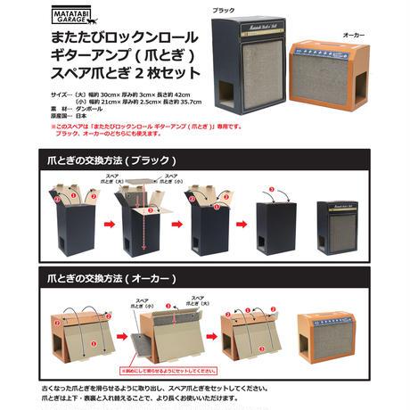 またたびロックンロール ギターアンプ ブラック(爪とぎ) と  スペア爪とぎ大小2枚セット  のセット