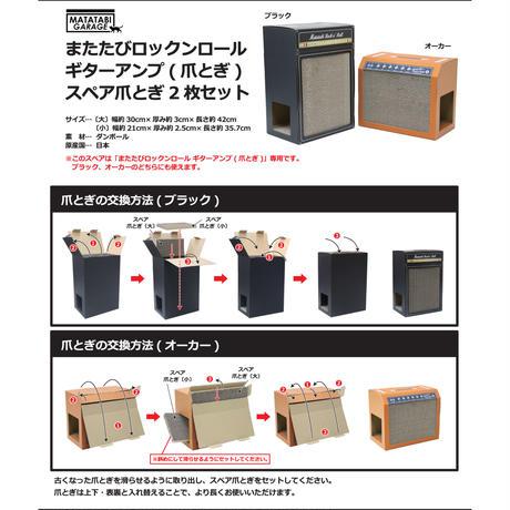 またたびロックンロール ギターアンプ オーカー(爪とぎ)  とスペア爪とぎ大小2枚セット  のセット