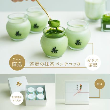 【夏ギフト】茶壺の抹茶パンナコッタと金箔カステラセット【暑中お見舞い】