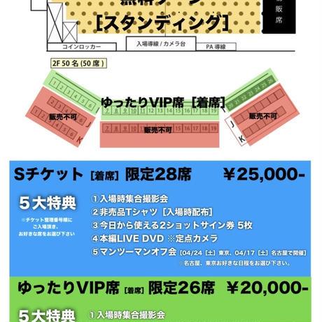 [ゆったりVIP]03/24[水]渋谷TSUTAYA O-WEST
