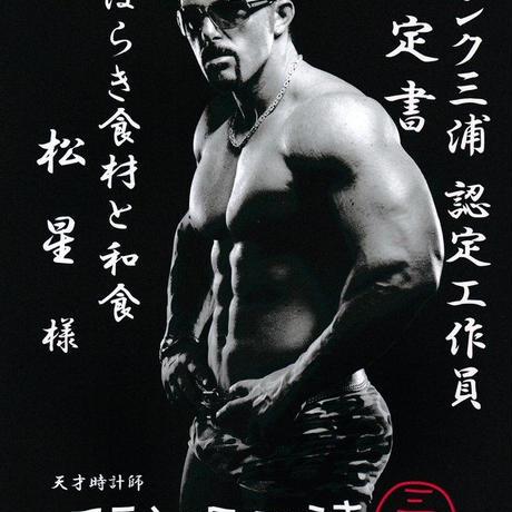 フランク三浦 松星モデル
