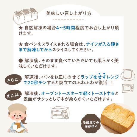 魚沼の名水食パン(ふえき農園豆乳)1斤分1本×2本