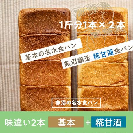 味違い2本セット(基本の名水パン+糀甘酒パン)各1斤分1本 計2本