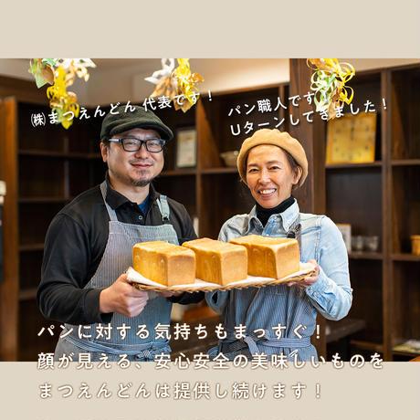 魚沼の名水食パン(基本の名水食パン)1斤分1本×2本