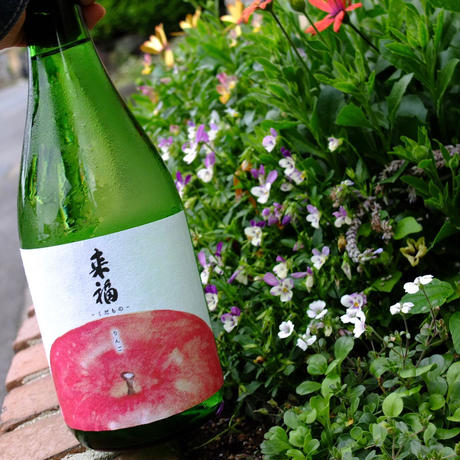 来福 元祖くだもの「りんご」純米大吟醸 720ml
