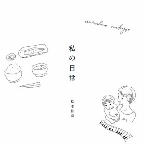 【6th album】私の日常