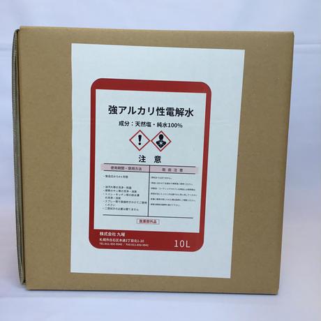 10L   強アルカリ性電解水    コロナ対策・ウイルス除菌・消臭・洗浄水