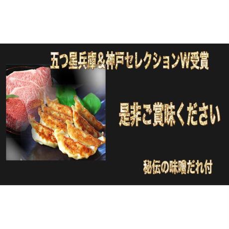 100%神戸ビーフ餃子(8個ニンニクなし) 神戸が世界に誇る「神戸牛」を100%使用した最高級餃子です。