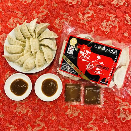神戸ビーフ入り!極み餃子(15個ニンニク入り) 当店自慢の名物餃子です(味噌ダレ付)大阪ほんわかテレビで紹介