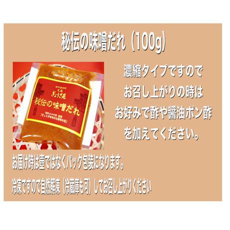 秘伝の味噌だれ(濃縮タイプ)100g 当店自慢の味噌ダレです