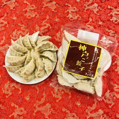 神戸っこ餃子ギフトBOX(100個・ニンニク入り) お中元・お歳暮や餃子パーティーに喜ばれています(送料無料です)