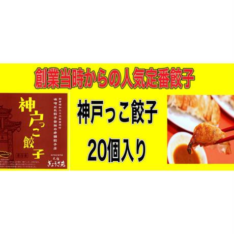 神戸名物!味噌だれ餃子(20個入り)秘伝の味噌ダレ付