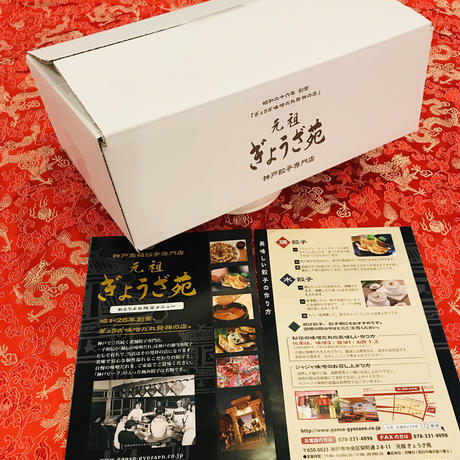 大和撫子餃子(8個入り味噌ダレ付)『ネギ油スープ』の美味が女性のお客様やお子様に大人気です(ニンニクなし)