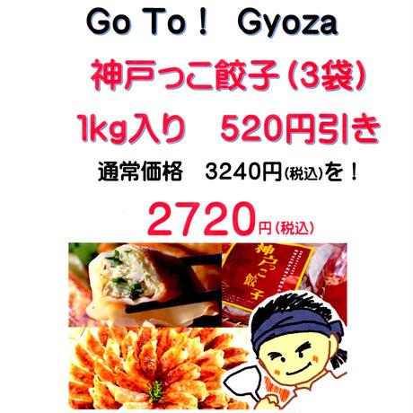 「福袋」Go To Gyoza!1kg入り神戸っこ餃子キャンペーン。 3240円を520円引きの2720円で販売します。