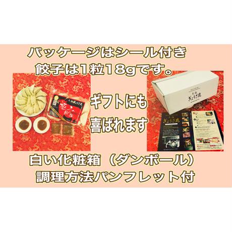 神戸ビーフ入り!極み餃子(15個ニンニク入り) 当店自慢の名物餃子です(味噌ダレ付)サタデープラスで紹介