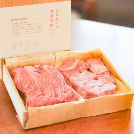 はじめての特産松阪牛セット【2人前】