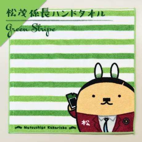 松茂係長ハンドタオル|グリーンストライプ