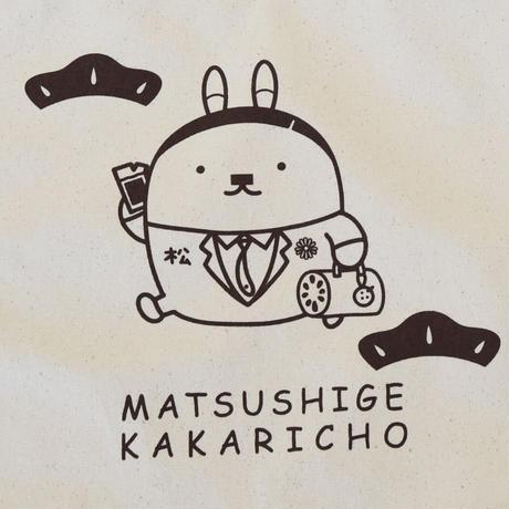 松茂係長コットントートバッグ|コットン
