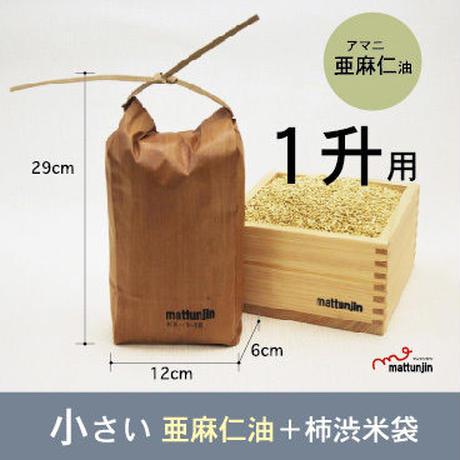 柿渋+亜麻仁油米袋1升袋(KK-1〜1.5A)