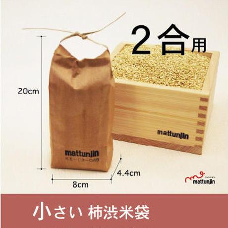 柿渋米袋2合袋(KK-0.3〜0.45)