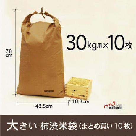 10枚セット 柿渋米袋30kg用(KK-30)
