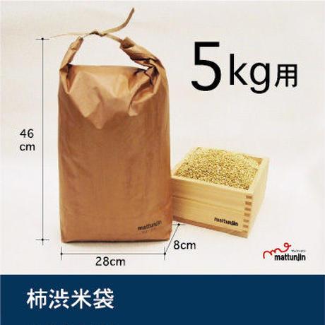 柿渋米袋5kg(KK-05)