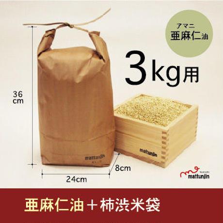 柿渋+亜麻仁油米袋3kg(KK-03A)