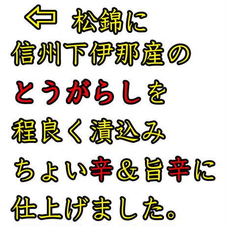 松岡屋 『旨辛しょうゆ』 120ml