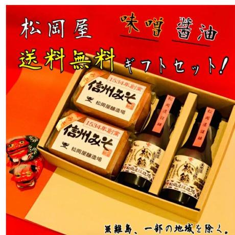 松岡屋 味噌 醤油 送料無料ギフト