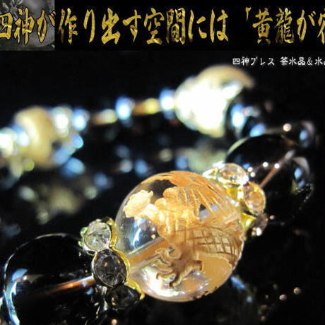 天然石 茶水晶&水晶四神 パワーブレス 風水 ブレスレット 運気上昇 パワーストーン 黄龍 四神獣 No12