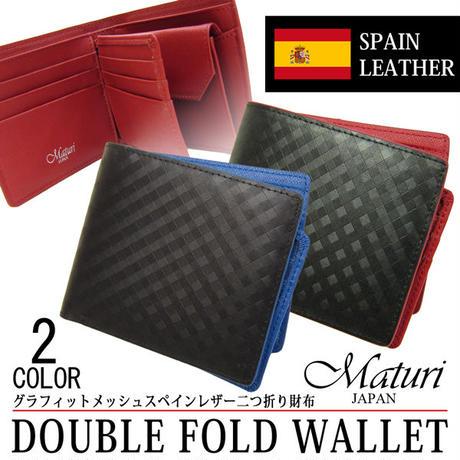 Maturi マトゥーリ スペインレザー 牛革 グラフィットメッシュ 二つ折り財布 MR-071 選べるカラー