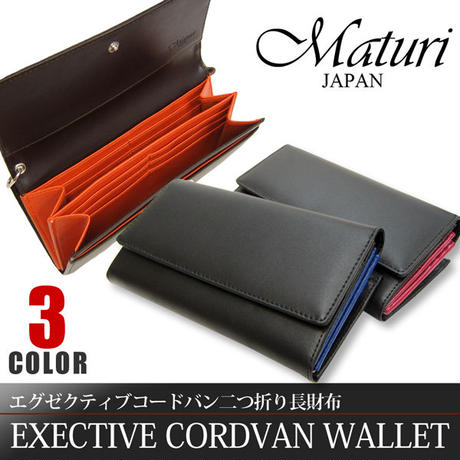 Maturi マトゥーリ エグゼクティブ コードバン 二つ折り 長財布 MR-061 選択
