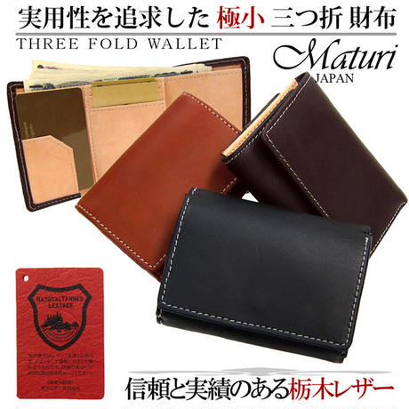 Maturi マトゥーリ 栃木レザー×ボンテッドレザー 革 極小 三つ折 財布 MR-034 選べるカラー