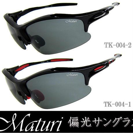Maturi マトゥーリ 偏光サングラス ケース付き TK-004 選べるタイプ