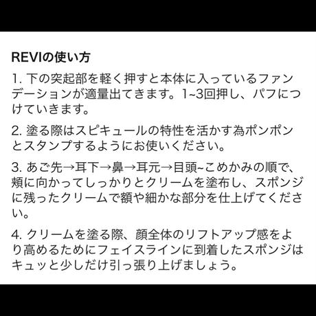 【下地レス!】陶肌ファンデーション(白・赤)