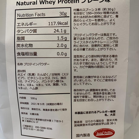 GA nutrition Natural Whey Protein  プレーン味 500g