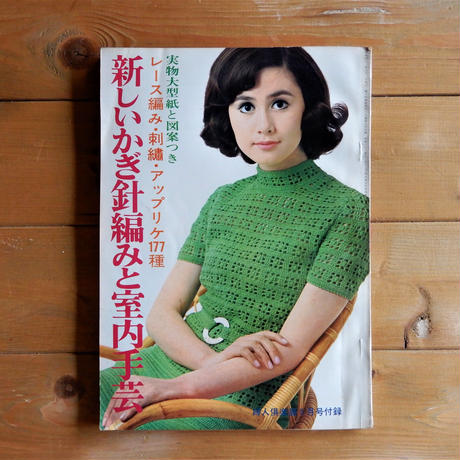 婦人倶楽部5月号付録 新しいかぎ針編みと室内手芸 レース編み・刺繍・アップリケ177種