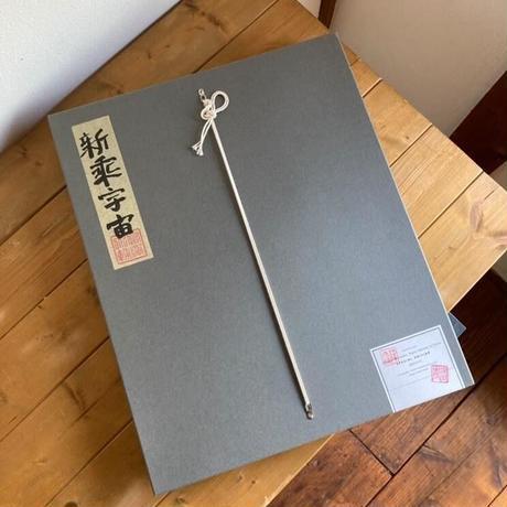 【期間限定販売】富澤大輔/「新乗宇宙」special edition 写真1