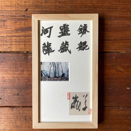【期間限定販売】富澤大輔/「新乗宇宙」special edition 写真25