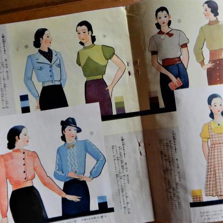 婦人倶楽部十月號附録 基礎編一切と模様編百種 附・毛糸の色のとり合せ方画報