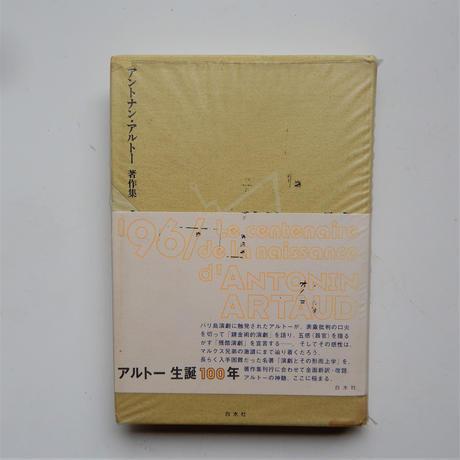 アルトナン・アルトー著作集Ⅰ 演劇とその分身