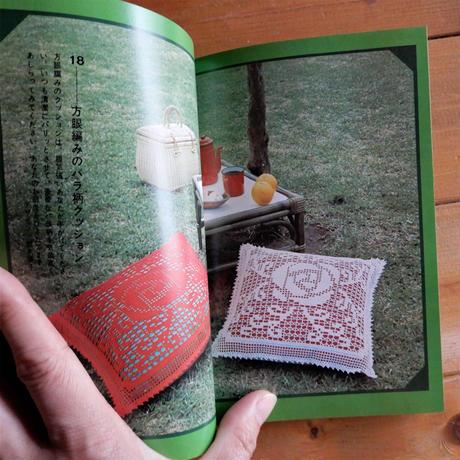 フローリア実用百科 手芸 刺しゅうとレース編み