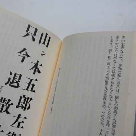 稲生家=化物コンクール Tarupho variant1
