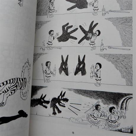 虎の巻 アララ仙人のおかしな世界