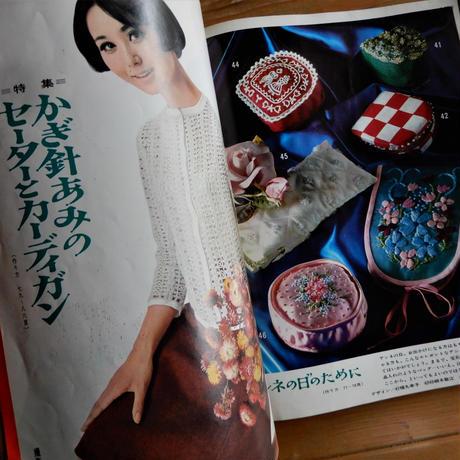 婦人生活9月号付録 楽しい暮らしの手芸 端布と残り糸でアイディアと夢がいっぱいの手芸集
