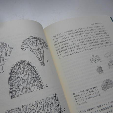 植物の起源と進化