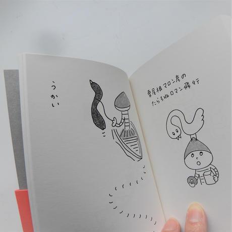 【新刊】  栗尾根マロン彦のたらちねロマン飛行