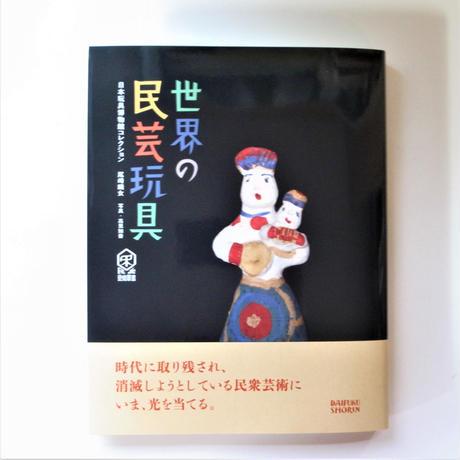 【新刊】世界の民芸玩具〔民衆芸術叢書〕 ―日本玩具博物館コレクション―