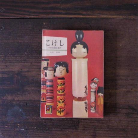 カラーブックス182 こけし ーその伝統と創作