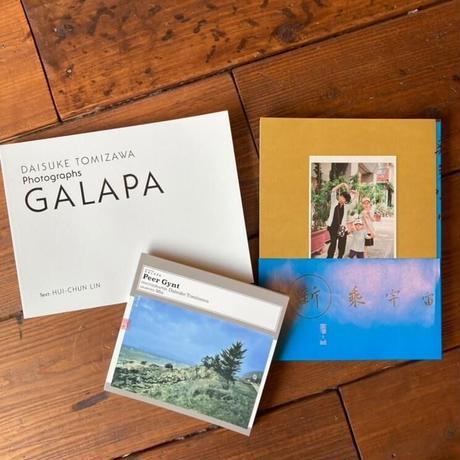 【期間限定販売】富澤大輔/写真集『GALAPA』